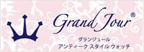 Grand Jour グランジュール