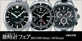 SEIKO 旅時計(トラベルウォッチ)フェア開催-大阪淀屋橋店-