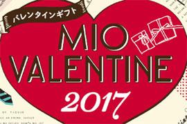 MIO Valentine 2017☆KOYO天王寺ミオプラザ館店