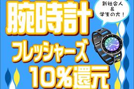 フレッシャーズキャンペーン★TIME'S GEAR アメリカ村店