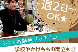 アルバイト募集☆TIME'S GEAR アメリカ村店