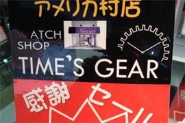 1周年記念SALE開催☆TIME`S GEARアメリカ村店