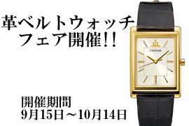 革ベルトウォッチフェア☆SEIKOオンリーショップ淀屋橋店