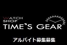 アルバイト募集☆TIME'S GEAR あべのキューズモール店