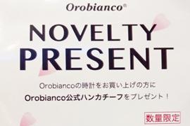 オロビアンコ 新生活応援ノベルティフェア開催中☆TIME'S GEAR あべのキューズモール店