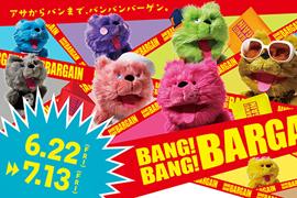 BANG!BANG!BARGAIN!開催中☆TIME'S GEAR あべのキューズモール店