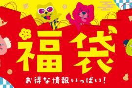 2019年初売り「福袋」☆TIME'S GEAR みのおキューズモール店