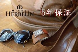 ミッシェル・エルブラン5年保証キャンペーン!12/1~1/6☆ケルエ心斎橋店