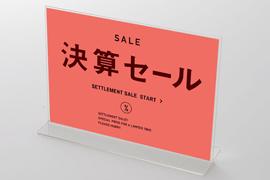 半期に一度の「決算セール」☆TIME'S GEAR キューズモールあべの店・みのお店