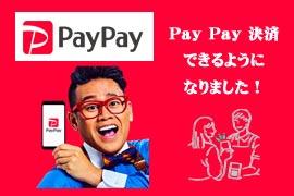 PayPay決済ができるようになりました!