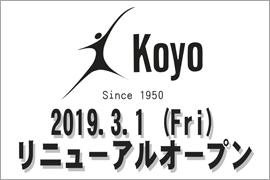 2019.3.1 天王寺ミオリニューアルオープン お知らせ☆Koyo天王寺店