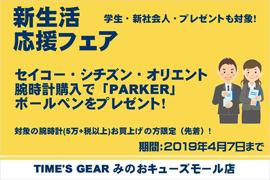 新生活応援フェア☆TIME'S GEARみのおキューズモール店