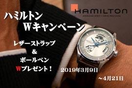 ハミルトンWキャンペーン!2019年3月9日(土)~4月21日(日)まで☆ケルエ心斎橋店