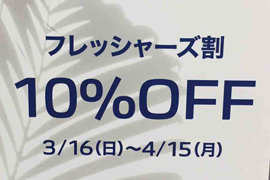 フレッシャーズ割「スカーゲン」☆Koyo天王寺店&TIME'S GEARあべの店