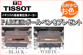 TISSOT(ティソ)フェア開催☆Koyo天王寺店&TIME'S GEAR あべの店
