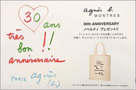 アニエスベー ノベルティフェア開催中☆Koyo天王寺店・TIME'S GEAR 甲子園店