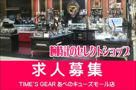 求人募集☆TIME'S GEAR あべのキューズモール店!