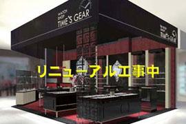 TIME'S GEAR あべのキューズモール店「一時閉店のおしらせ」