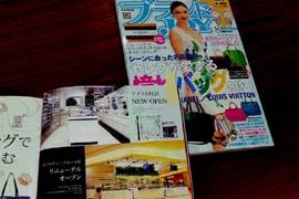 雑誌「ブランドJOY」に掲載☆TIME'S GEAR あべの・アメ村