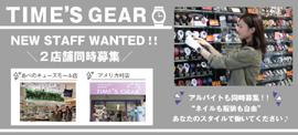 アルバイト募集☆TIME'S GEAR アメ村・あべのキューズモール