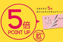 「ミオクラブ5倍ポイントアップキャンペーン」☆KOYO天王寺ミオプラザ館店