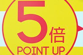 MIOクラブカードポイント5倍!☆KOYO天王寺店