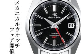 メカニカルウォッチフェア☆SEIKOオンリーショップ淀屋橋店