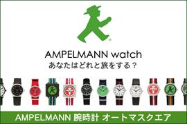 アンペルマン腕時計取扱い開始☆TIME'S GEAR みのおキューズモール店