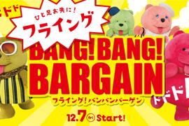 フライングバーゲン開催中☆TIME'S GEAR あべの・みのお キューズモール店