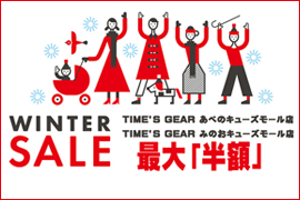 WINTER SALE 開催中☆TIME'S GEAR あべの店・みのお店