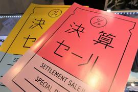半期に一度の「決算セール」☆ケルエ大阪心斎橋店