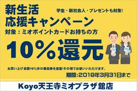 新生活応援キャンペーン開催☆Koyoミオ天王寺プラザ館店