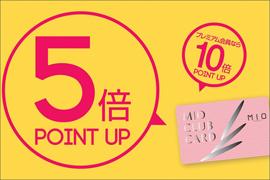 MIOポイントアップキャンペーン実施☆Koyo天王寺ミオプラザ館店