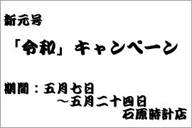 新元号「令和」キャンペーン★セイコーオンリーショップ淀屋橋(石原時計店)