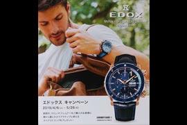 エドックス キャンペーン開催!4/6~5/26☆ケルエ心斎橋店