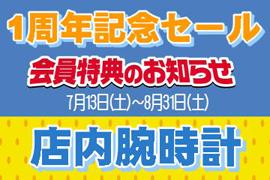 オープン1周年記念イベント開催中☆TIME'S GEAR みのおキューズモール店