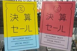 決算セール開催☆ケルエ 大阪心斎橋店