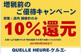 増税前のファイナルキャンペーン開催!!✰ケルエ心斎橋店