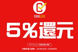 キャッシュレス ポイント「5%還元」スタート☆ケルエ 大阪心斎橋店