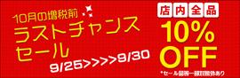 増税前のラストチャンスセール☆TIME'S GEAR あべの店・甲子園店