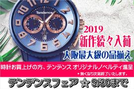 テンデンスフェア開催★TIME'S GEAR あべのキューズモール店