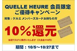 会員様限定「10%還元」キャンペーン開催✰ケルエ心斎橋店