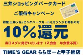 三井会員様限定「10%還元」キャンペーン☆TIME'S GEAR ららぽーと甲子園店