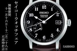 セイコーウォッチフェア★セイコーサロン大阪淀屋橋店
