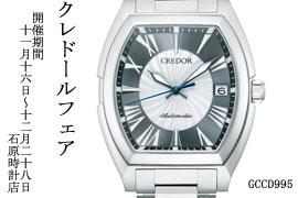 クレドールフェア★セイコーサロン大阪淀屋橋店