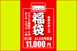 新春「福袋」☆Koyo天王寺店・TIME'S GEAR みのお店・甲子園店