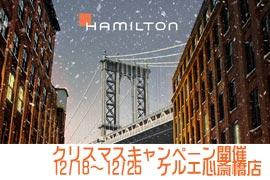 ハミルトン 2019クリスマスキャンペーン開催✰ケルエ心斎橋店