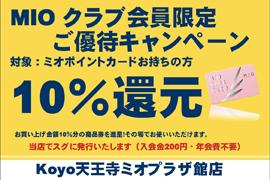 10%還元フェア☆Koyo 天王寺ミオプラザ館本店