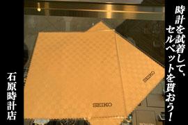「時計試着でセルベットをゲット」キャンペーン★セイコーサロン 大阪淀屋橋店