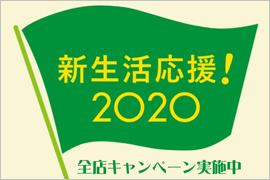 新生活応援セール☆TIME'S GEAR あべの・みのお・甲子園